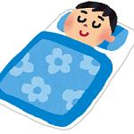 睡眠障害の対処12の指針 ①最適な睡眠時間