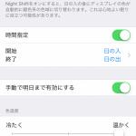 遂にiPhoneでブルーライトカットが可能に!Night Shiftの使い方とおすすめ設定