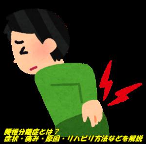 腰椎分離症とは?