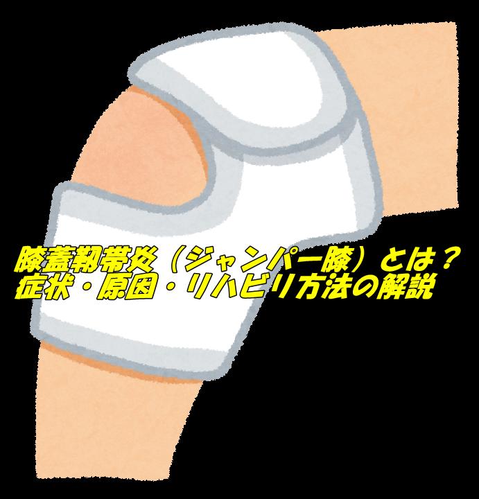 膝蓋靭帯炎(ジャンパー膝)とは