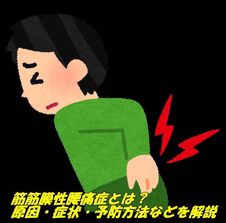 筋筋膜性腰痛症とは?