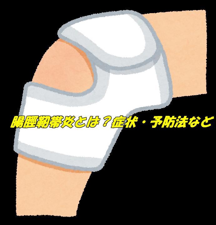 腸脛靭帯炎とは?