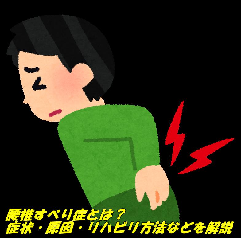 腰椎すべり症とは?