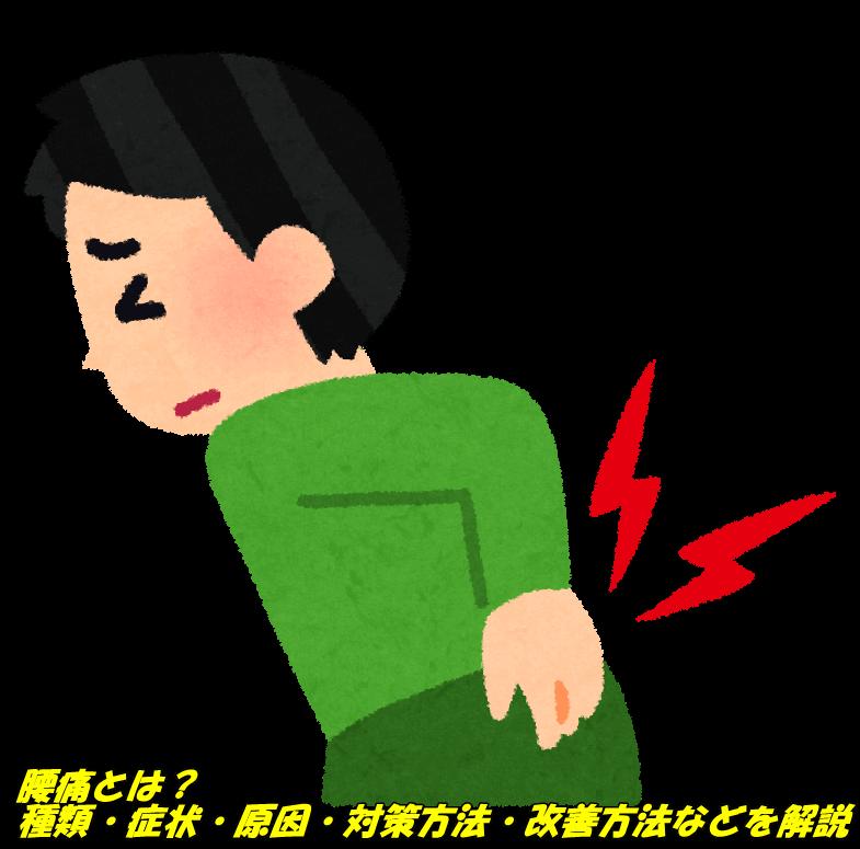 腰痛とは?