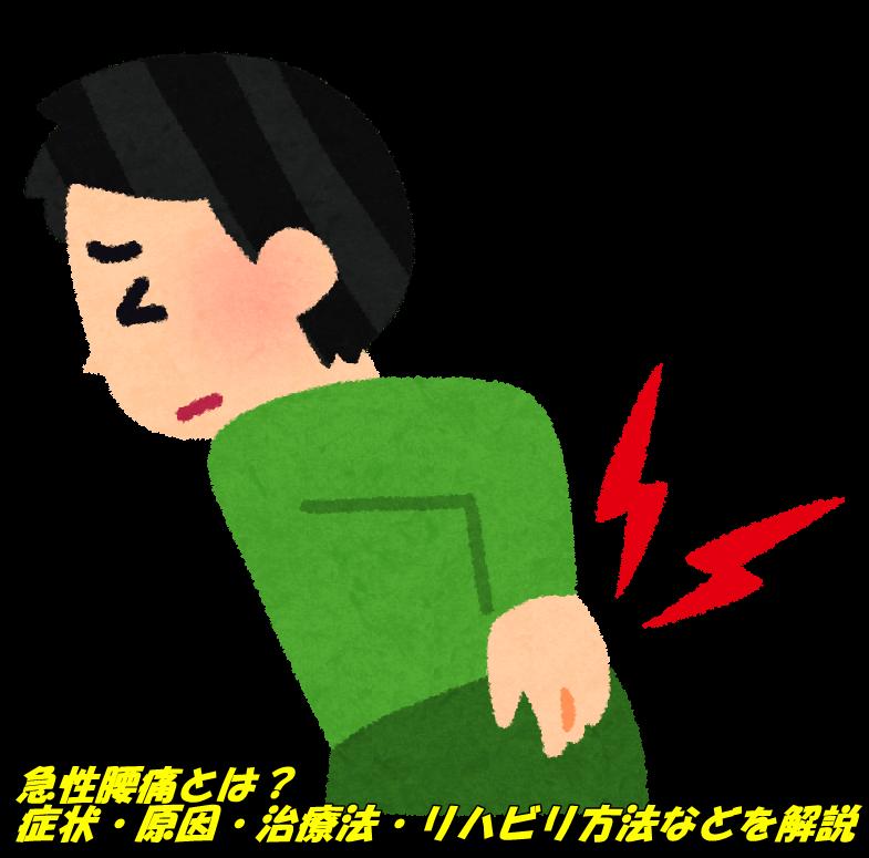 急性腰痛症とは?
