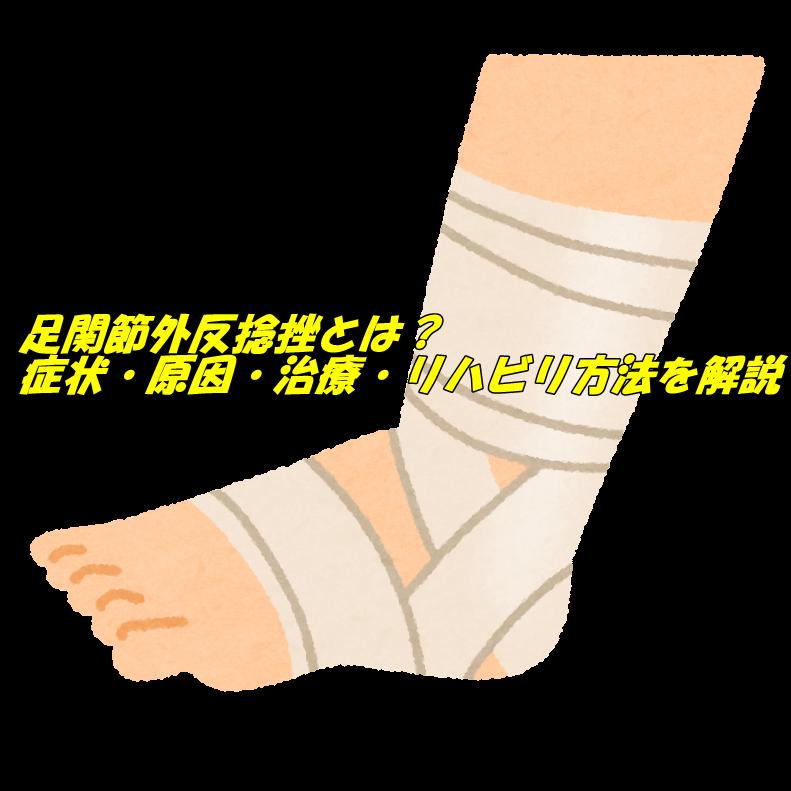 足関節外反捻挫とは