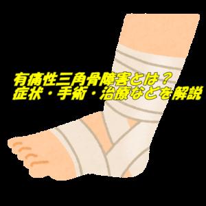 有痛性三角骨障害とは