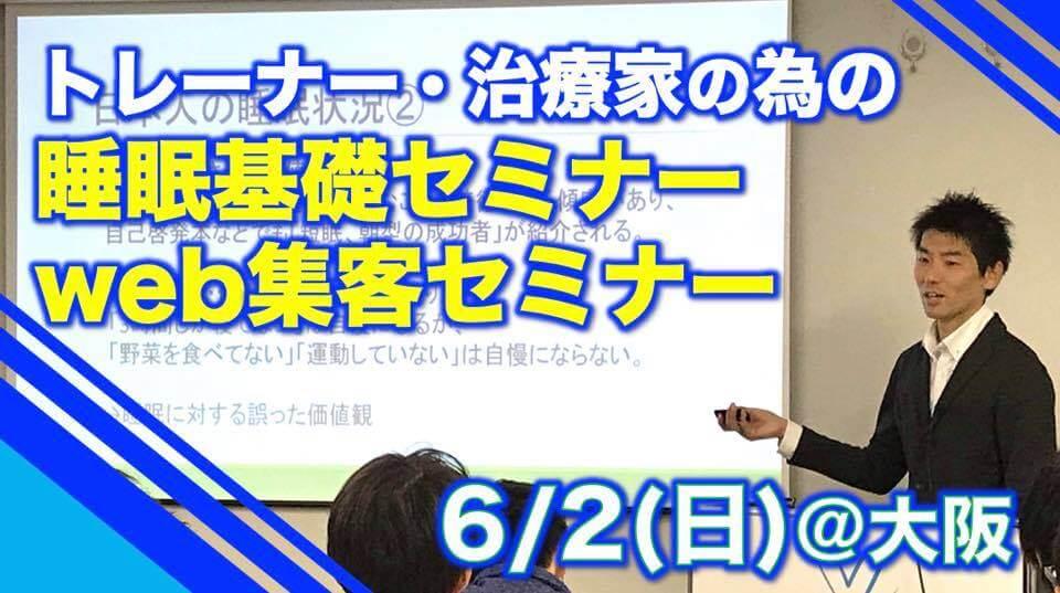 睡眠セミナー&web集客セミナーin大阪