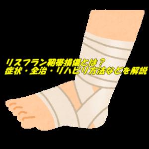リスフラン靭帯損傷とは