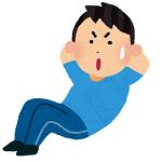 腹筋運動と腰痛