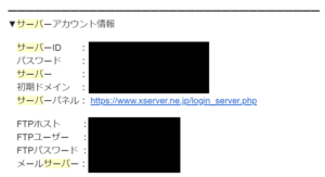エックスサーバーのサーバーパネルログイン