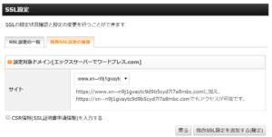 エックスサーバーの独自SSL設定確定