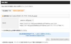 xserverの独自SSL設定待ち