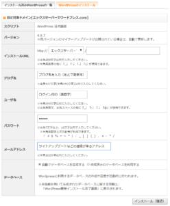エックスサーバーのワードプレスインストール設定