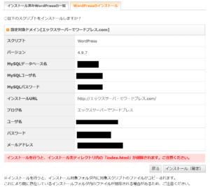 エックスサーバーのワードプレスインストール確認