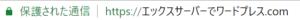 エックスサーバーの独自SSL設成功