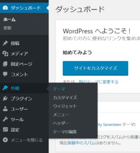 ワードプレスのテーマ検索