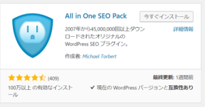 All In One SEO Packのインストール
