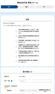持続化給付金申請フォーム